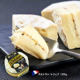 オルトラン トリュフ 135gフランス産/白カビ/チーズ/トリュフ[冷蔵]【3~4営業日以内に出荷】