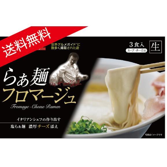 らぁ麺フロマージュ(生麺3食入)【送料無料】01