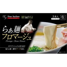 <3箱お得セット>らぁ麺フロマージュ(生麺3食入)×3セット【送料無料】