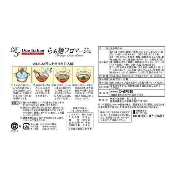 <3箱お得セット>らぁ麺フロマージュ(生麺3食入)×3セット【送料無料】05
