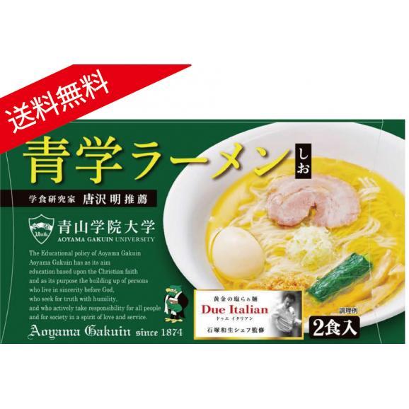 <3箱お得セット>青山学院大学プレミアムセレクト 青学 塩ラーメン(2食入り)!×3セット01