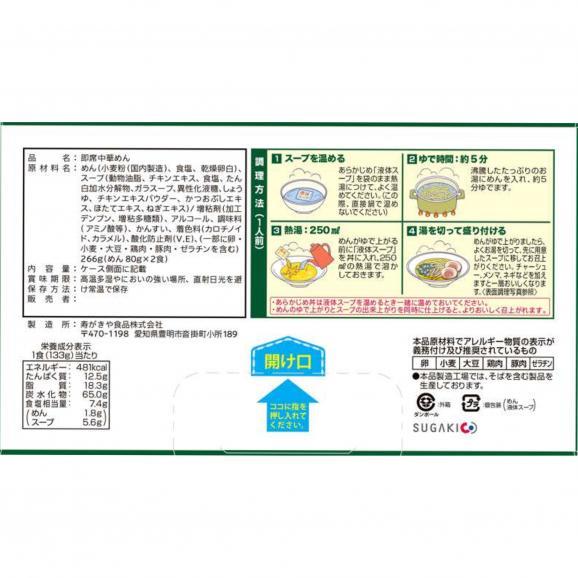 <3箱お得セット>青山学院大学プレミアムセレクト 青学 塩ラーメン(2食入り)!×3セット03