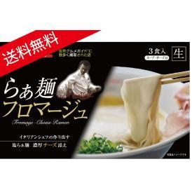 ★¥980分お得★<2箱お得セット>らぁ麺フロマージュ(生麺3食入)×2セット【送料無料】