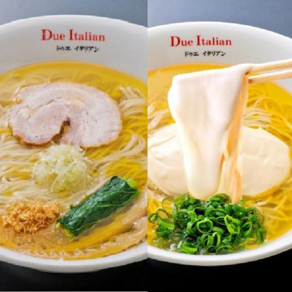★お店の味そのまま冷凍★<2つの味が楽しめる!お得な6食セット> らぁ麺フロマージュ(3食)& 黄金の塩ラーメン(3食)セット01