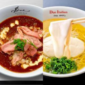 ★お店の味そのまま冷凍★<2つの味が楽しめる!お得な6食セット> らぁ麺フロマージュ(3食)& 牛肉のハヤシそば(3食)セット