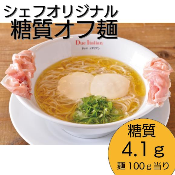 ★糖質オフ麺★ らぁ麺フロマージュ(5食入り)01