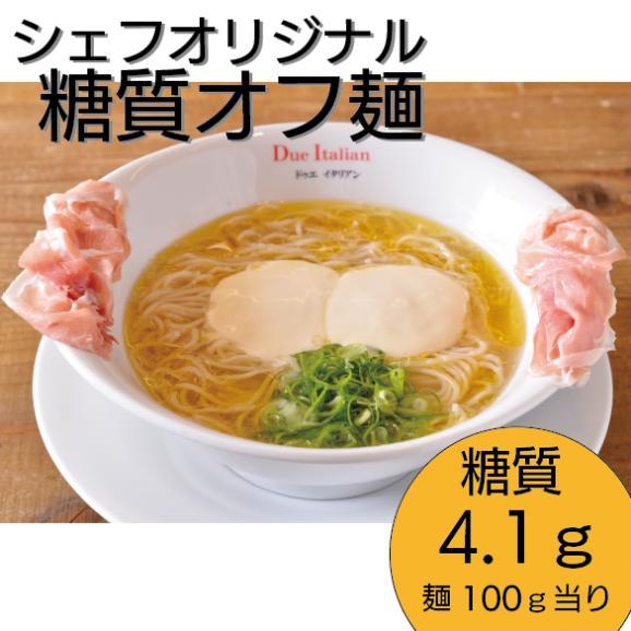 ★糖質オフ麺★ らぁ麺フロマージュ(3食入り)01