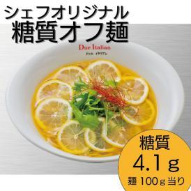 ★糖質オフ麺★ レモンらぁ麺(3食入り)