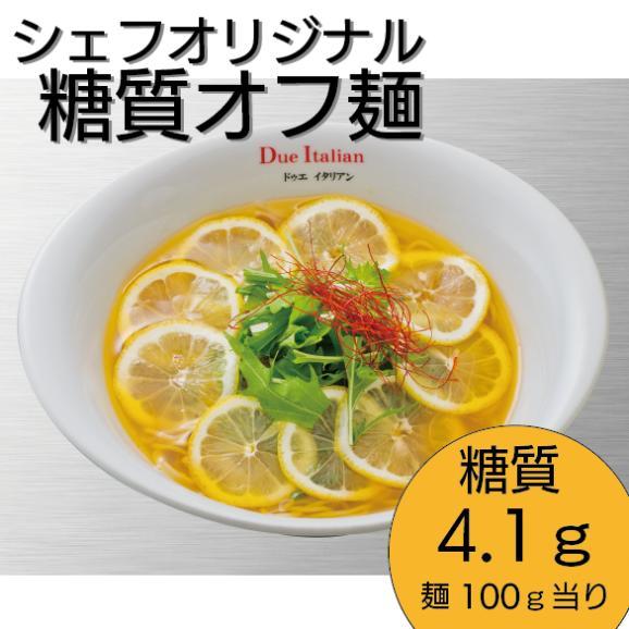 ★糖質オフ麺★ レモンらぁ麺(3食入り)01