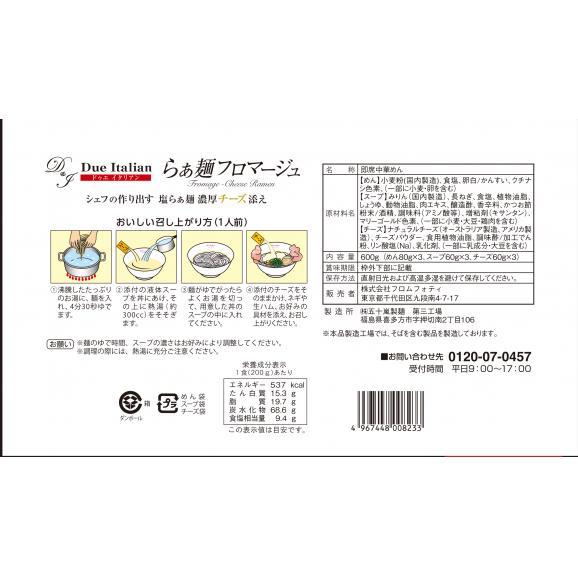 らぁ麺フロマージュ(乾麺3食入)05