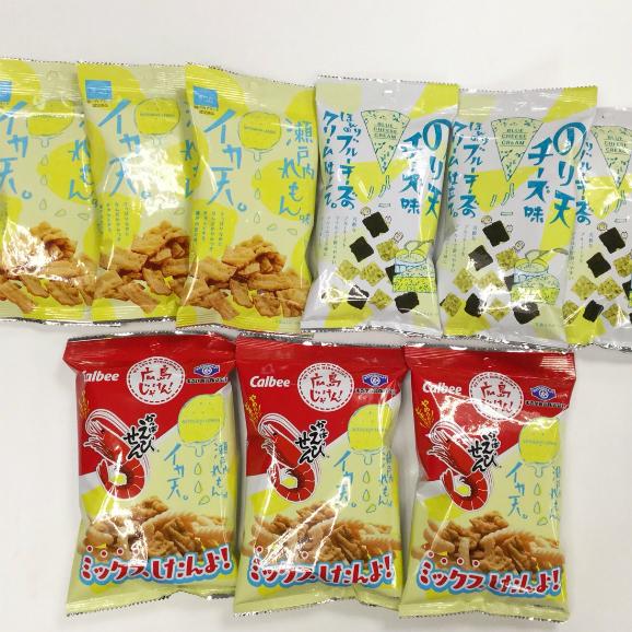 【送料無料・期間限定】まるか食品冬のお楽しみ「復刻」スペシャルセット01