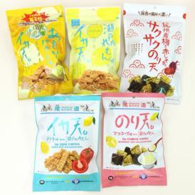 【送料無料・期間限定】まるか食品春の新商品お楽しみ5種セット
