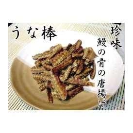 【メール便】送料無料!珍味 うな棒(鰻の骨の唐揚げ)25g×5P