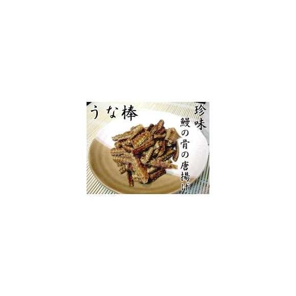 ★送料無料!珍味 うな棒(鰻の骨の唐揚げ)30g×4P01