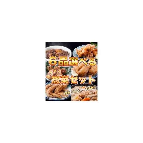 【送料無料】【惣菜】6品選べる惣菜セット!唐揚げ手羽先唐揚げ牛すじ煮込みもつ煮込みつくね!レビュー書いておまけ!おつまみに最適