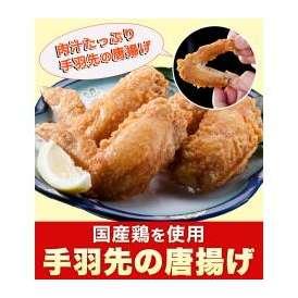 (調理済み)国産鶏手羽先の唐揚げ(冷凍 1パック4本)温めるだけの簡単調理!