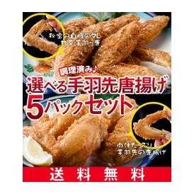 ●送料無料(調理済み)国産鶏 甘辛手羽っ唐、手羽先の唐揚げ選べる5Pセット