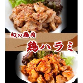幻の鶏肉!1羽から4g!鶏ハラミ(味つき)300g