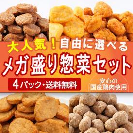 送料無料!大人気!メガ盛り惣菜選べる4パック!温めるだけの簡単調理!