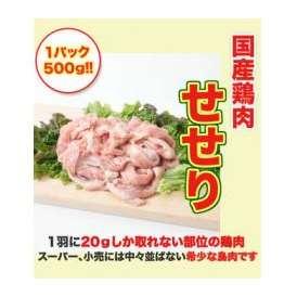 国産 鶏肉せせり、小肉500g 貴重な部位!!美味しいです。