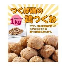 つくば鶏の鶏ダンゴ【1個約15gの1kgパック】【茨城県産】