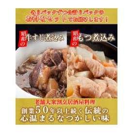 ●TV紹介!送料無料6Pセット昭和のもつ煮込み(3P)牛すじ煮込み(3P)
