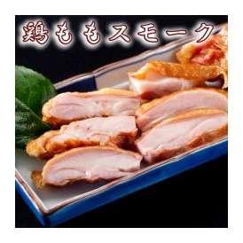 丹精こめて作った特製鶏ももスモーク