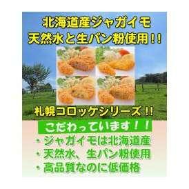 北海道産 札幌コロッケ牛肉60g×10  (31666)