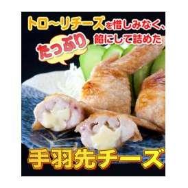 手羽先チーズ (5本パック)【手羽先餃子】鮮度、味、産地、全てにこだわり 簡単調理