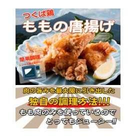 ●送料無料!(調理済み)国産つくば鶏もも肉の唐揚げ(200g×5P)【茨城県産】