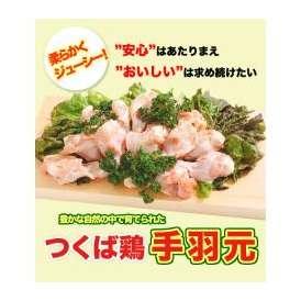 【送料無料】国産 つくば鶏手羽元 4kg(2kg2パックでの発送) やわらかくジューシーな味!!【茨城県産】