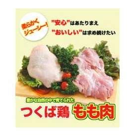【送料無料】国産 つくば鶏もも肉 4kg(2kg2パックでの発送) やわらかくジューシーな味!!【茨城県産】