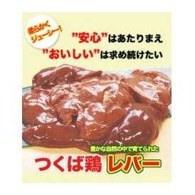 つくば鶏 レバー(ハツ付き) 2kg(2kg1パックでの発送)(茨城県産)(特別飼育鶏)レバニラ炒めや甘辛煮などに絶品です!この鶏肉は筑波山麓のふもとですくすくと育った鶏です