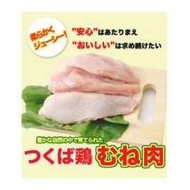 つくば鶏 むね肉 2kg(2kg1パックでの発送)(茨城県産)(特別飼育鶏)蒸したり サラダ 唐揚げに!この鶏肉は筑波山麓のふもとですくすくと育った鶏です