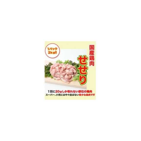 ●送料無料!国産鶏肉 せせり 小肉2kg(1パックでの発送です)貴重な部位!美味しい01