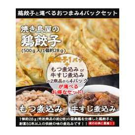 ●送料無料!焼き鳥屋の鶏餃子(500g 一個約28g)と選べるおつまみ4パックセット!