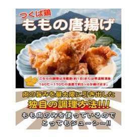 唐揚げ 国産つくば鶏のもも肉使用の唐揚げ 5パック(1パック200g)【唐揚げ/から揚げ】【茨城県産 銘柄鶏の鶏肉】