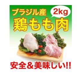 【鶏肉】鶏もも肉 ブラジル産 2kg(2kg1パックになります)国産にも負けない味の鶏もも肉 唐揚げなどの料理に最適!【鳥肉】