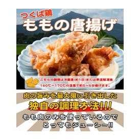 唐揚げ 国産つくば鶏のもも肉使用の唐揚げ(1パック200g) 柔らかくジューシーな味の唐揚げ【唐揚げ/から揚げ】【茨城県産 銘柄鶏の鶏肉】