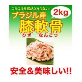 【鶏肉】ブラジル産 膝軟骨 2kg【鳥肉】(22218)