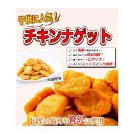 国産鶏肉使用!チキンナゲット