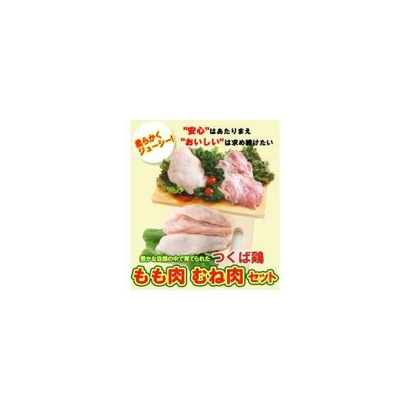 【送料無料】【鶏肉】国産つくば鶏 もも肉、むね肉セット(もも肉2kg+むね肉2kg)合計4kgセット バーベキュー、BBQに最適【鳥肉】01