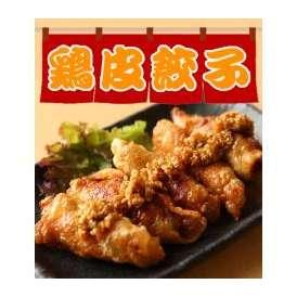【餃子】鶏皮餃子 (冷凍 1パック約20g×5ヶ)人気の鶏皮と餃子のコラボ!(調理済み)温めるだけの簡単調理!