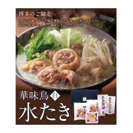 【送料無料】【同梱不可】九州ブランド鶏 華味鳥を使った水たきセット 本場の味が堪能できる最高級な水たきセットです。