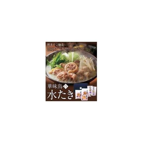 【送料無料】【同梱不可】九州ブランド鶏 華味鳥を使った水たきセット 本場の味が堪能できる最高級な水たきセットです。01