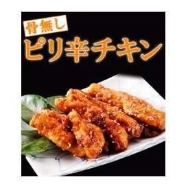 【送料無料】九州産銘柄鶏使用!特製骨なしピリ辛チキン(270g×5P) 揚げた後に特製のタレと絡めたから揚げ【唐揚げ/から揚げ】