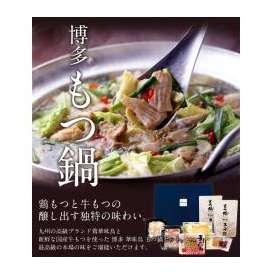 【送料無料】【同梱不可】九州ブランド鶏と国産の牛もつ使った博多 華味鳥 もつ鍋セット 本場の味が堪能できる最高級なもつ鍋です。