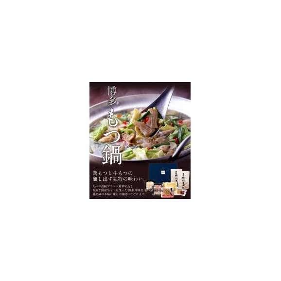 【送料無料】【同梱不可】九州ブランド鶏と国産の牛もつ使った博多華味鳥もつ鍋セット本場の味が堪能できる最高級なもつ鍋です。