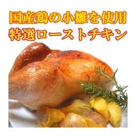 【送料無料】【訳あり】国産鶏の小雛使用!1羽丸ごとローストチキン(約650g)