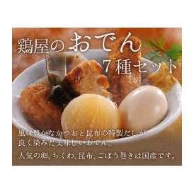 【送料無料】【おでん】鶏屋のおでん7種セット 400g×5パック(大根、卵、こんにゃく、ごぼう巻き、さつま揚げ、ちくわ、昆布)